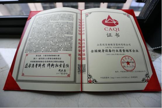 """热烈庆祝迈宝赫被中国质检协会授予""""全国健身设备质量领军企业""""称号"""