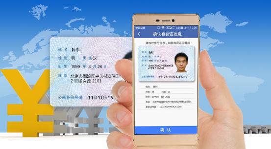网游实名认证或9月前上线