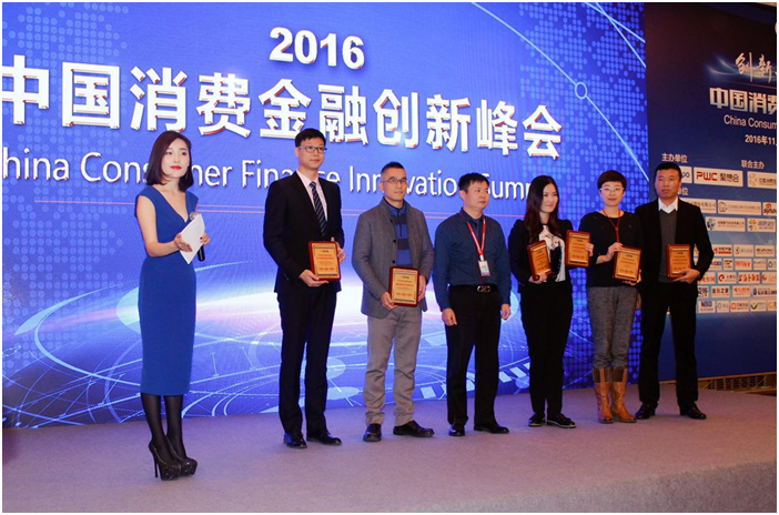 """""""中国消费金融创新峰会""""在沪成功召开"""