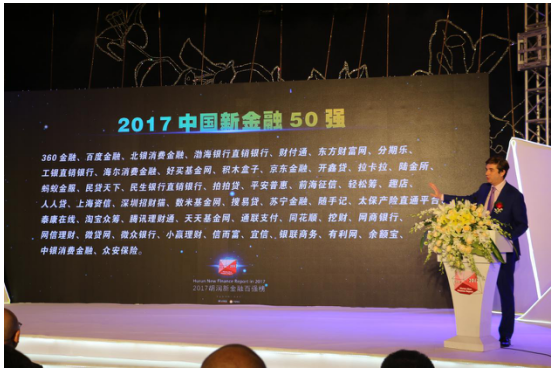 """蚂蚁金服、民贷天下凭什么上榜""""2017胡润新金融50强""""?"""