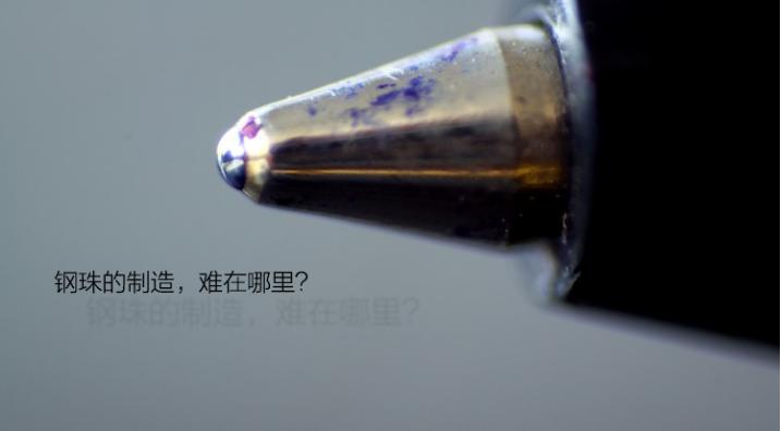 圆珠笔一个笔头里有5条引导墨水的沟槽,滚珠与笔头,沟槽位之间有
