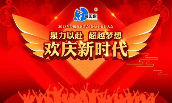 泉力以赴 超越梦想 欢庆新时代-焦点中国网