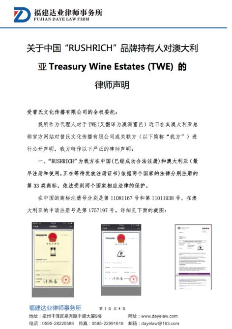 突发新闻丨中国RUSHRICH对澳洲TWE发出严正律师声明