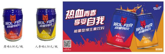 战狼特饮燃爆ISY 匠心致敬热血的创举-焦点中国网