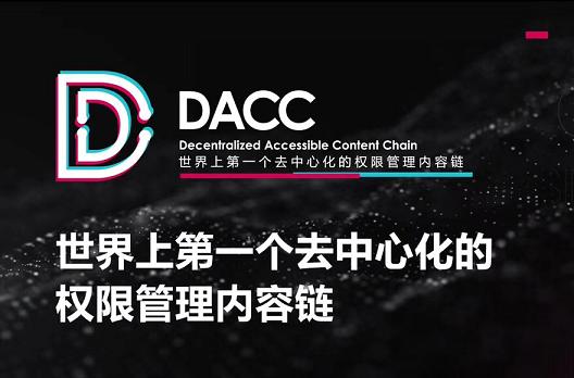 DACC:用区块链重构媒体生产关系再现颠覆力