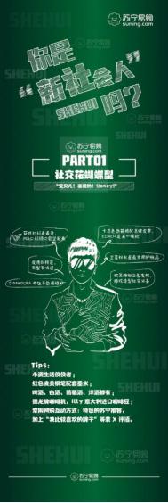 苏宁易购新社会人报告:佛系万年龟型最常光顾苏宁超市