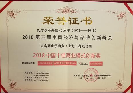 宗客网荣膺2018中国十佳商业模式创新奖