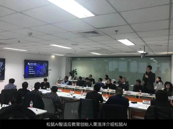 教育部科技司召开座谈会松鼠AI受邀共同探讨中国