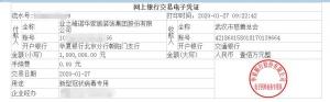 抗击疫情!业之峰向武汉市慈善总会捐款100万元
