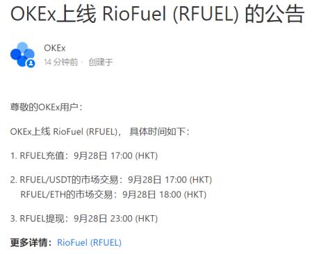 构建金融全新生态,OKEx再上波卡明星项目RioFuel (RFUEL)